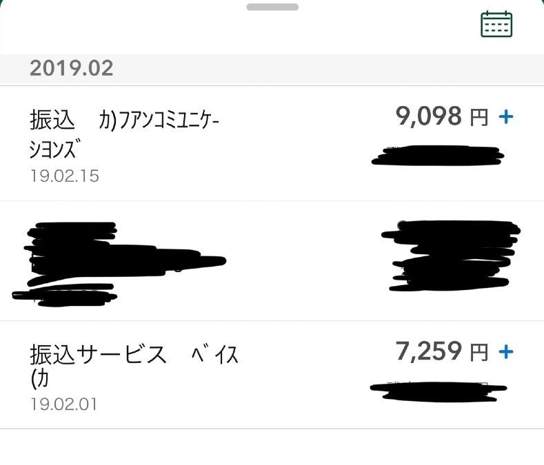 アフィリエイト&通販での副収入!