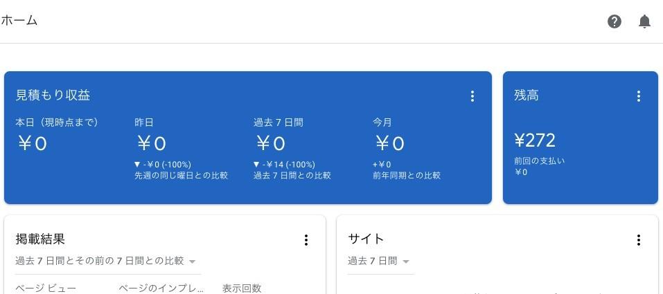 【Googleアドセンス】6月のGoogleアドセンス事情公開!少しずつビズってるけども…?